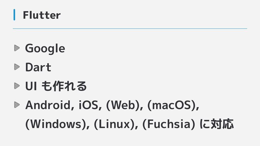 Flutter Google Dart UI も作れる Android, iOS, (Web)...