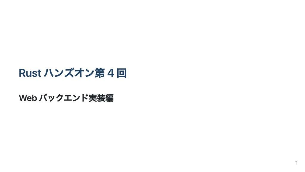 Rust ハンズオン第 4 回 Web バックエンド実装編 1