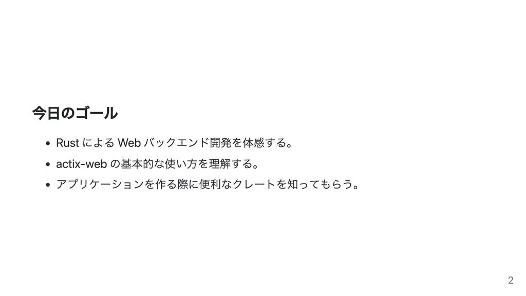 今日のゴール Rust による Web バックエンド開発を体感する。 actix-web の基...