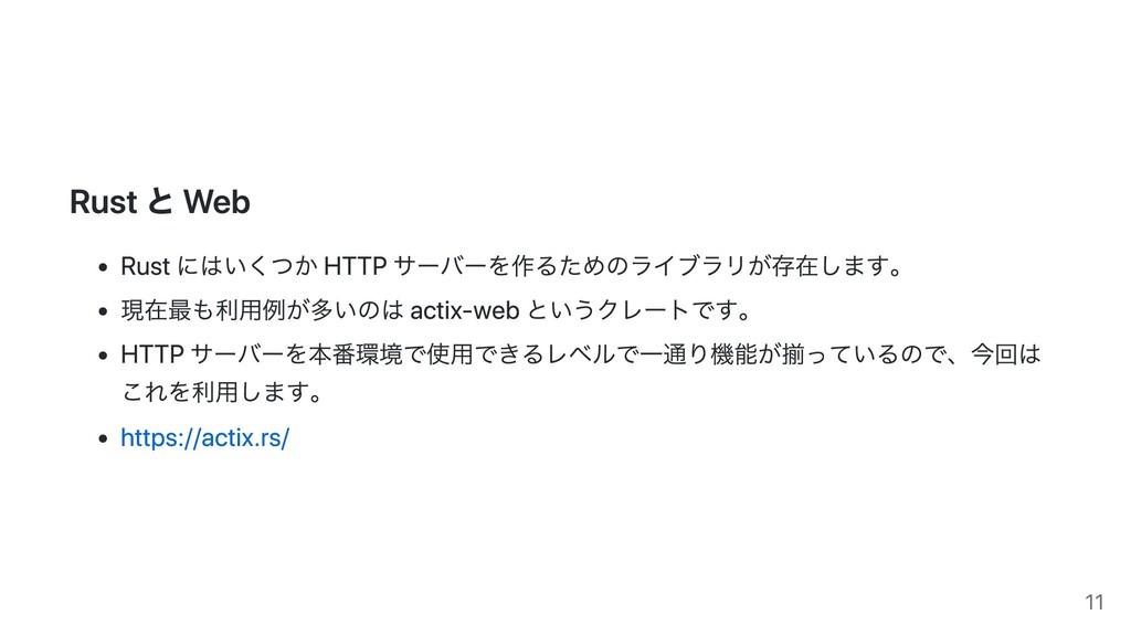 Rust と Web Rust にはいくつか HTTP サーバーを作るためのライブラリが存在し...