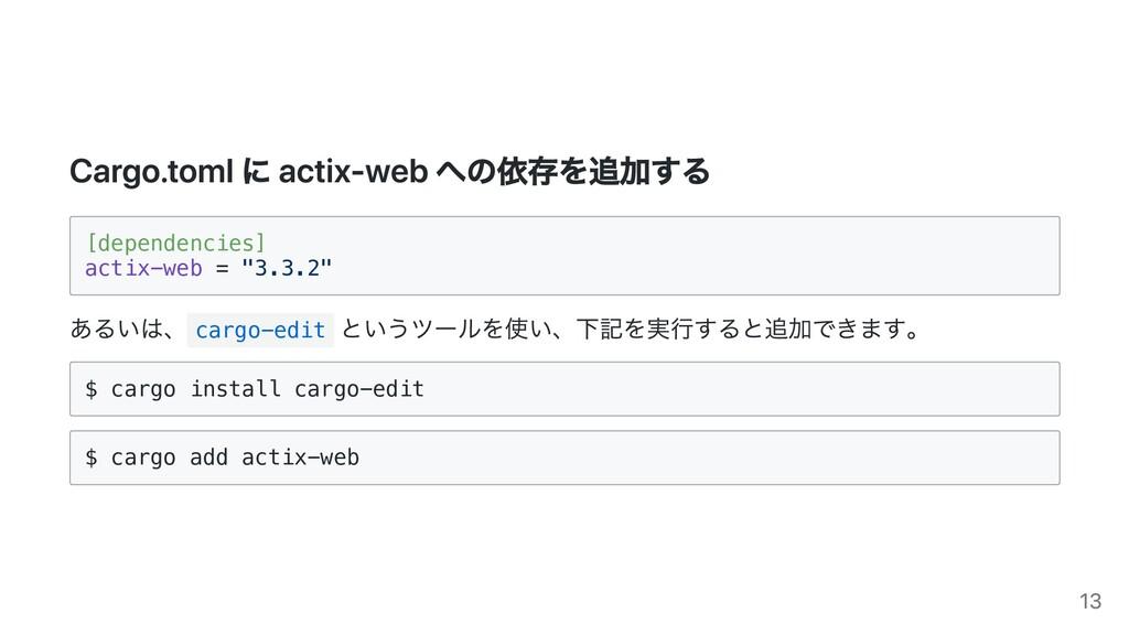 Cargo.toml に actix-web への依存を追加する [dependencies]...