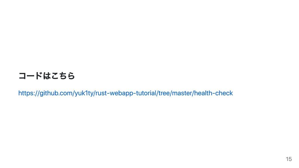コードはこちら https://github.com/yuk1ty/rust-webapp-t...