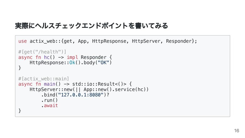 実際にヘルスチェックエンドポイントを書いてみる use actix_web::{get, Ap...