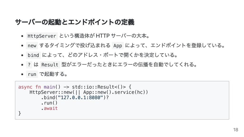 サーバーの起動とエンドポイントの定義 HttpServer という構造体が HTTP サーバー...