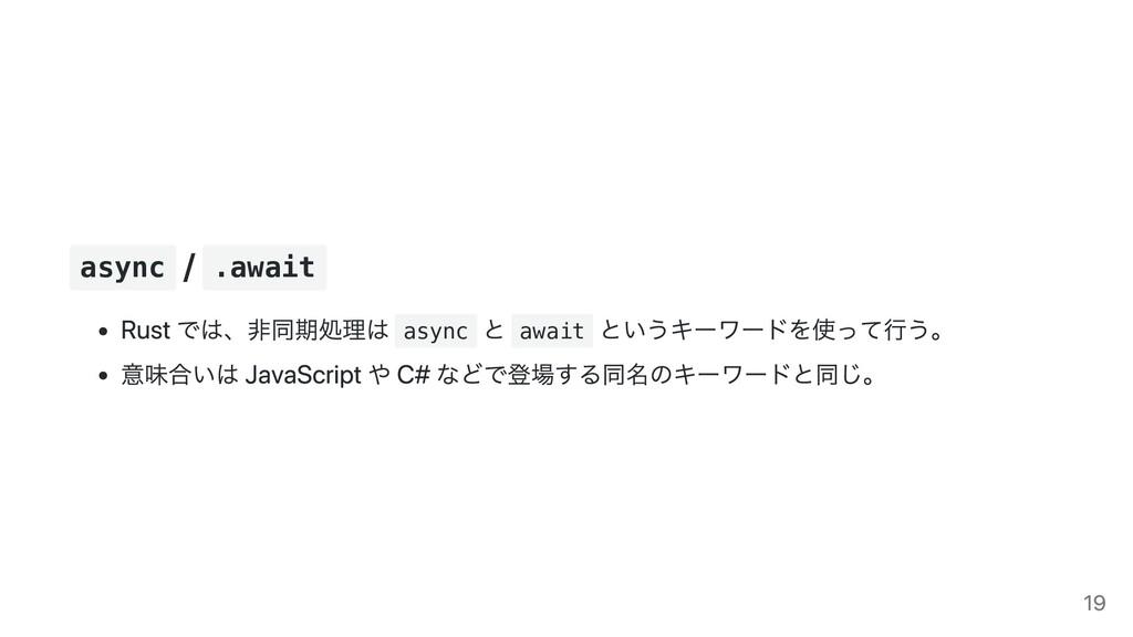 async / .await Rust では、非同期処理は async と await という...
