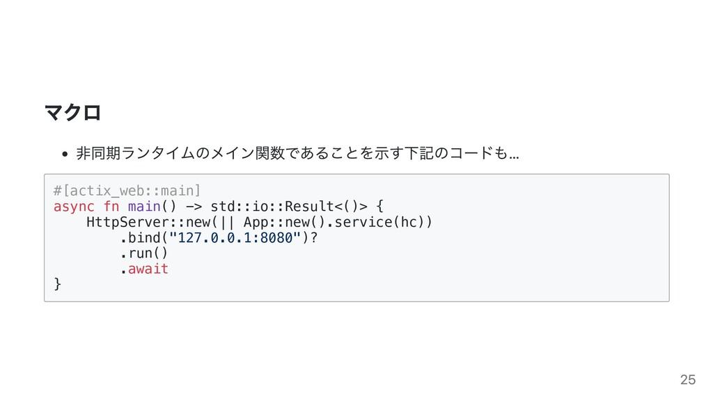 マクロ 非同期ランタイムのメイン関数であることを示す下記のコードも… #[actix_web:...