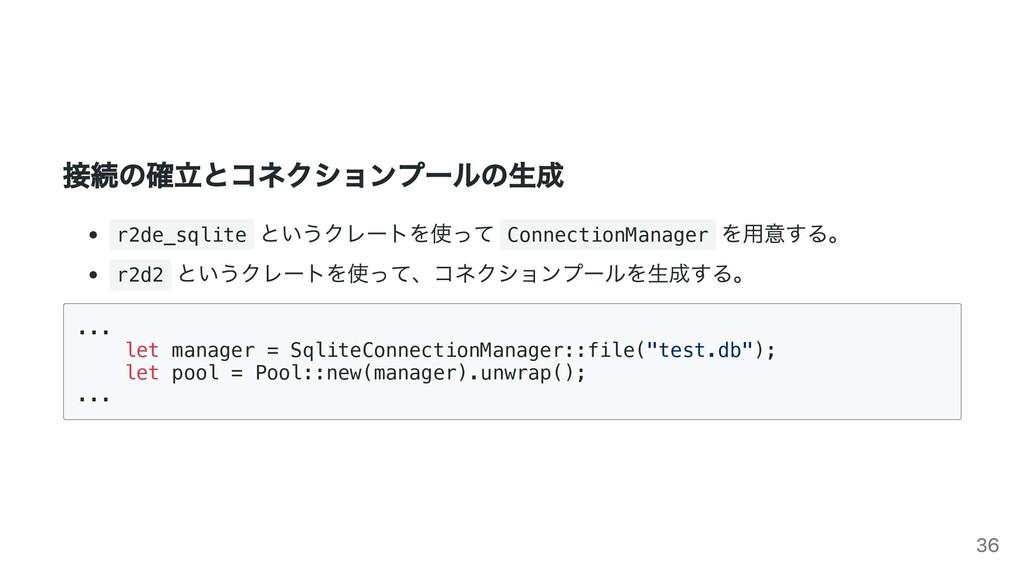 接続の確立とコネクションプールの生成 r2de_sqlite というクレートを使って Conn...