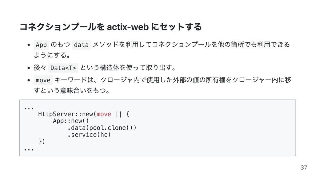 コネクションプールを actix-web にセットする App のもつ data メソッドを利...