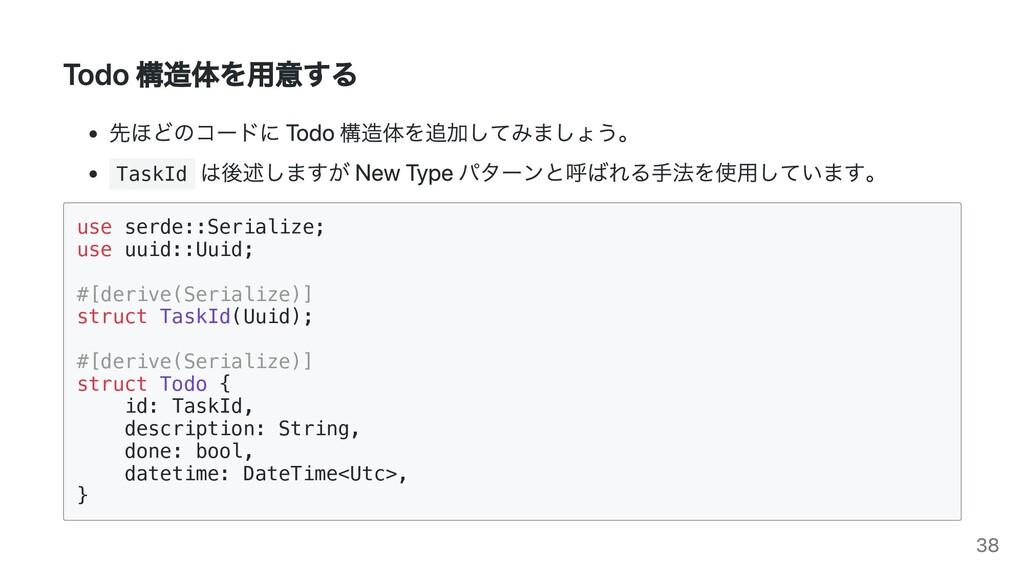 Todo 構造体を用意する 先ほどのコードに Todo 構造体を追加してみましょう。 Task...