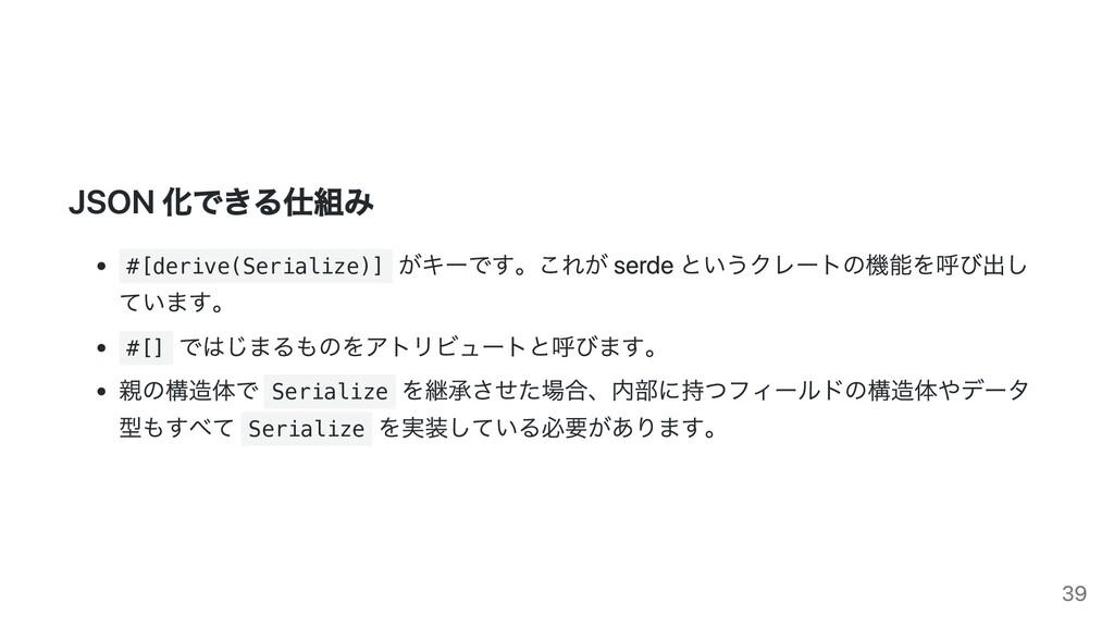 JSON 化できる仕組み #[derive(Serialize)] がキーです。これが ser...