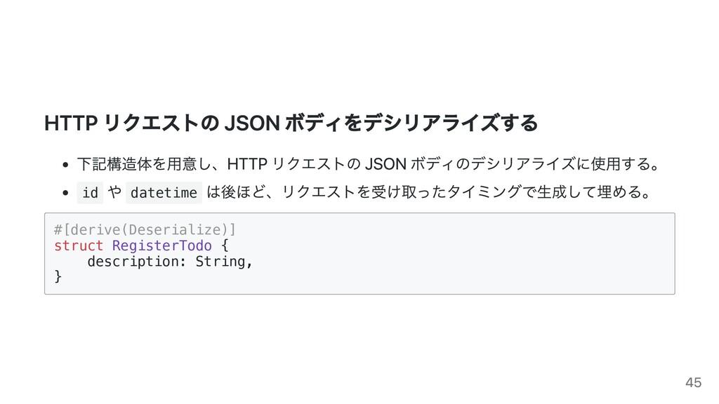 HTTP リクエストの JSON ボディをデシリアライズする 下記構造体を用意し、HTTP リ...