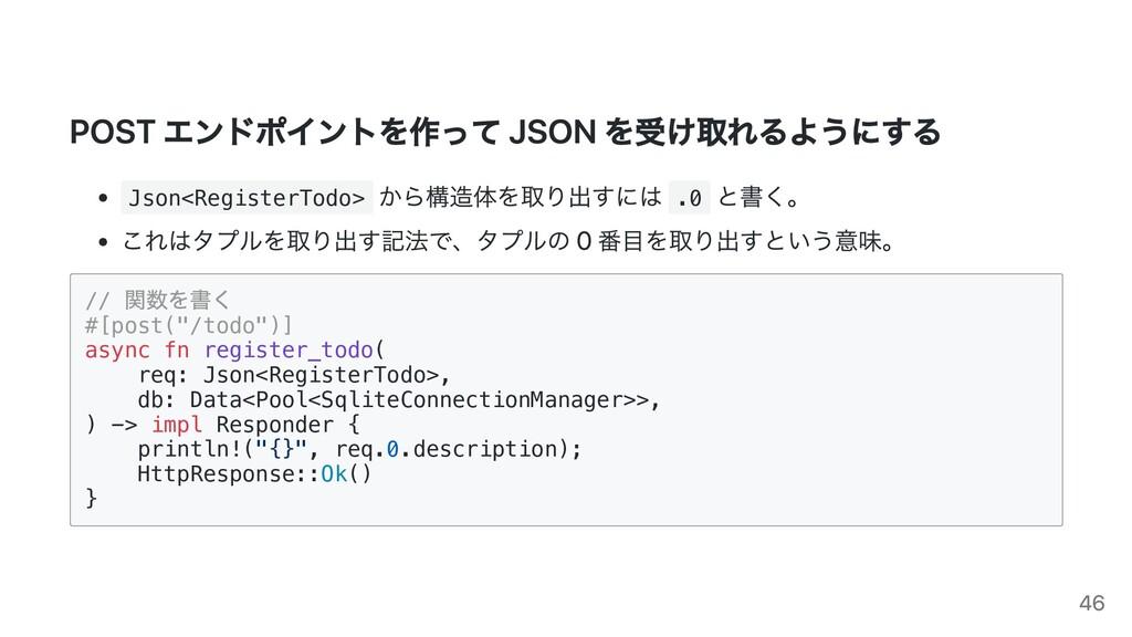 POST エンドポイントを作って JSON を受け取れるようにする Json<Register...