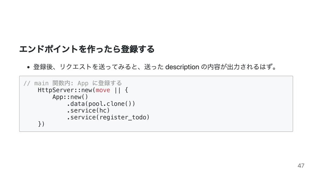 エンドポイントを作ったら登録する 登録後、リクエストを送ってみると、送った descripti...