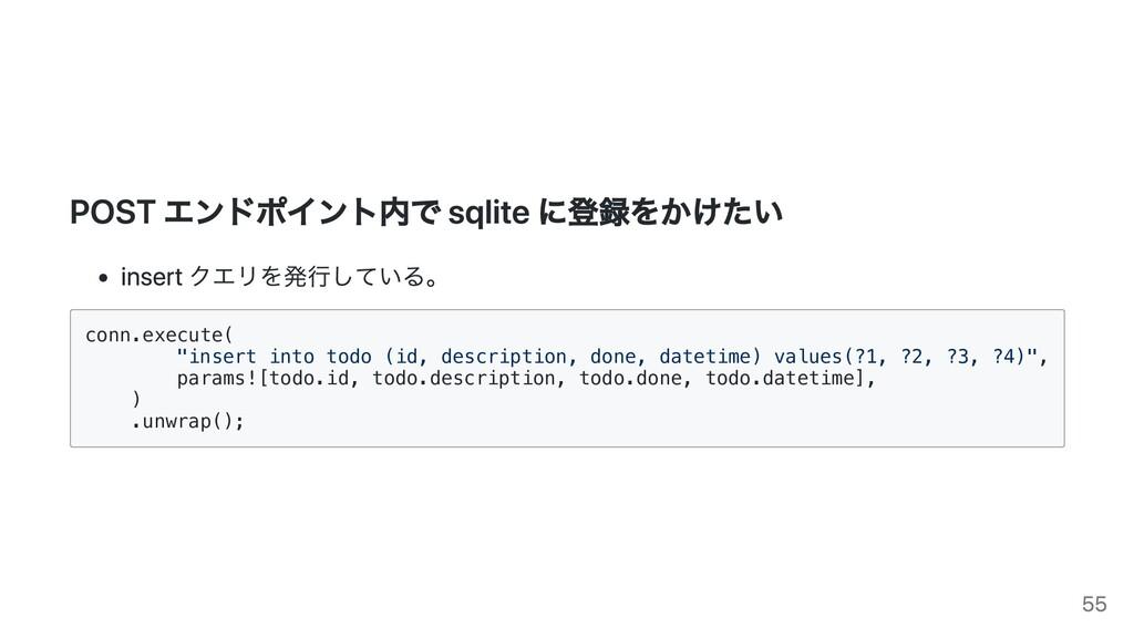 POST エンドポイント内で sqlite に登録をかけたい insert クエリを発行してい...