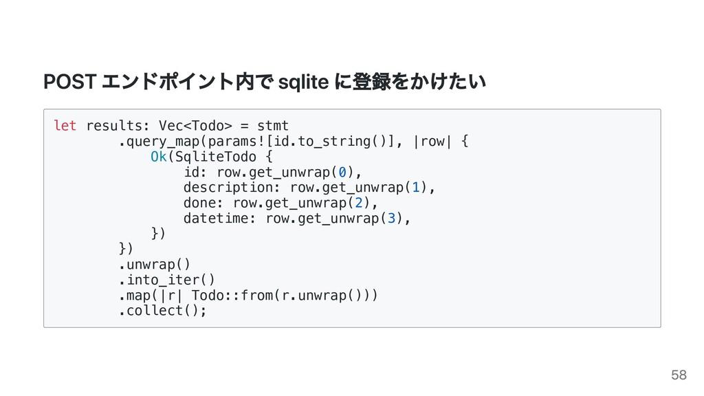 POST エンドポイント内で sqlite に登録をかけたい let results: Vec...