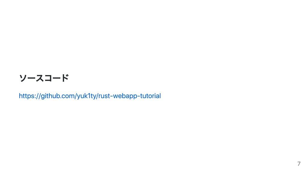 ソースコード https://github.com/yuk1ty/rust-webapp-tu...