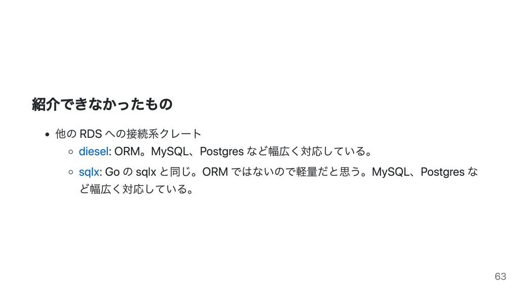 紹介できなかったもの 他の RDS への接続系クレート diesel: ORM。MySQL、P...