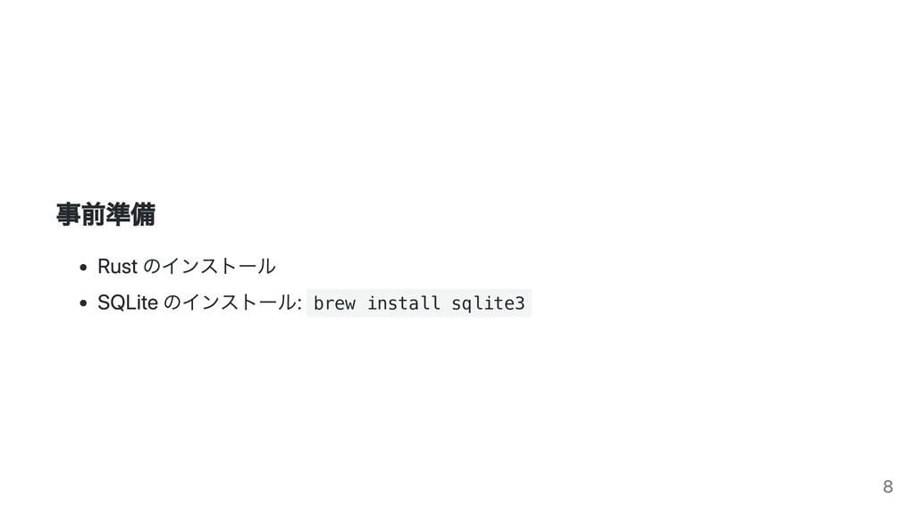 事前準備 Rust のインストール SQLite のインストール: brew install ...