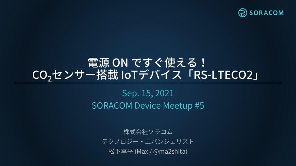 電源 ON ですぐ使える! CO 2 センサー搭載 IoTデバイス「RS-LTECO2」 Se...