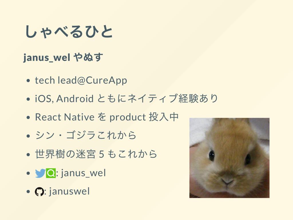 しゃべるひと janus_wel やぬす tech lead@CureApp iOS, And...