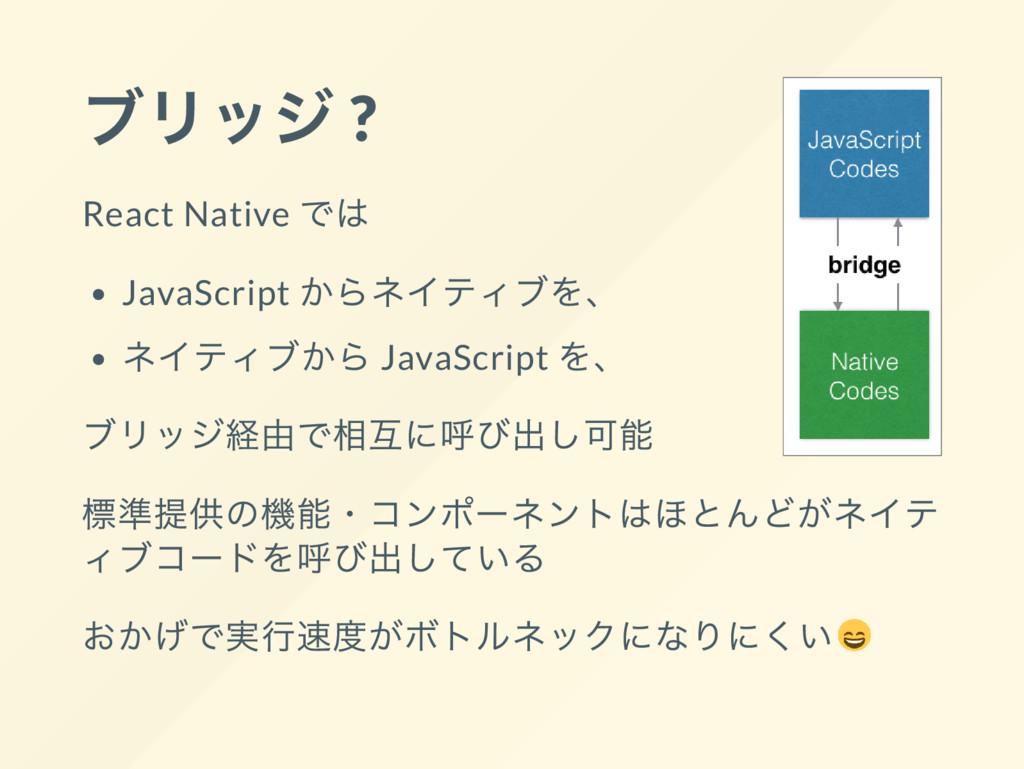 ブリッジ ? React Native では JavaScript からネイティブを、 ネイテ...