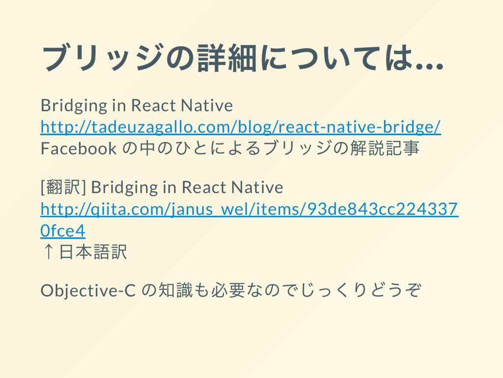 ブリッジの詳細については… Bridging in React Native http://t...