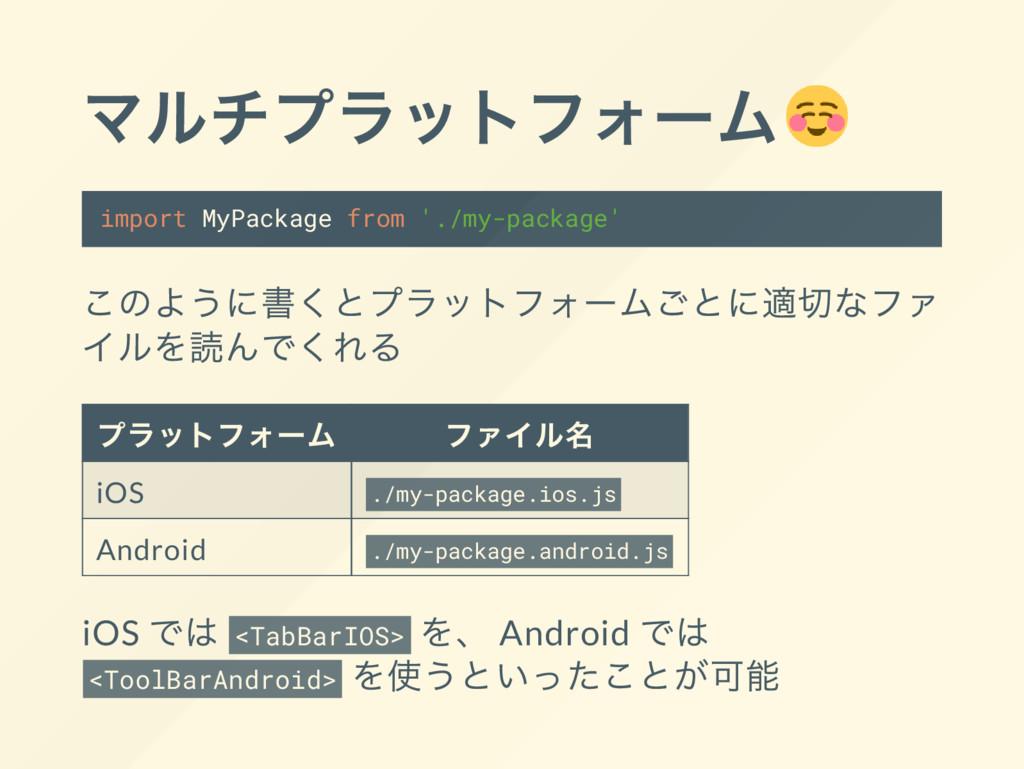 マルチプラットフォー ム import MyPackage from './my-packag...