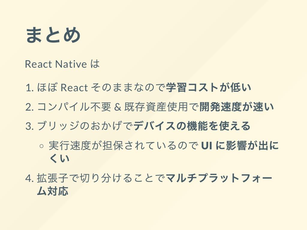 まとめ React Native は 1. ほぼ React そのままなので学習コストが低い ...