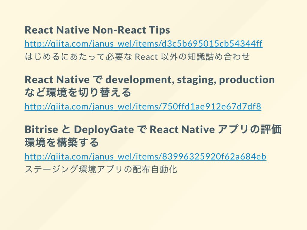 React Native Non-React Tips http://qiita.com/ja...