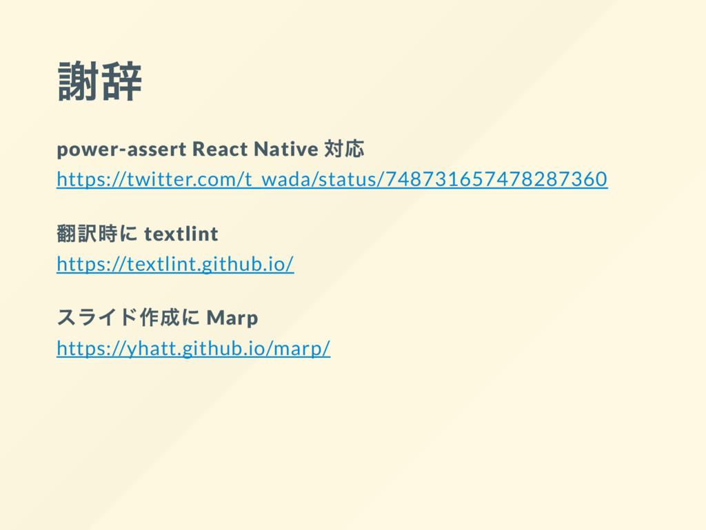 謝辞 power-assert React Native 対応 https://twitter...