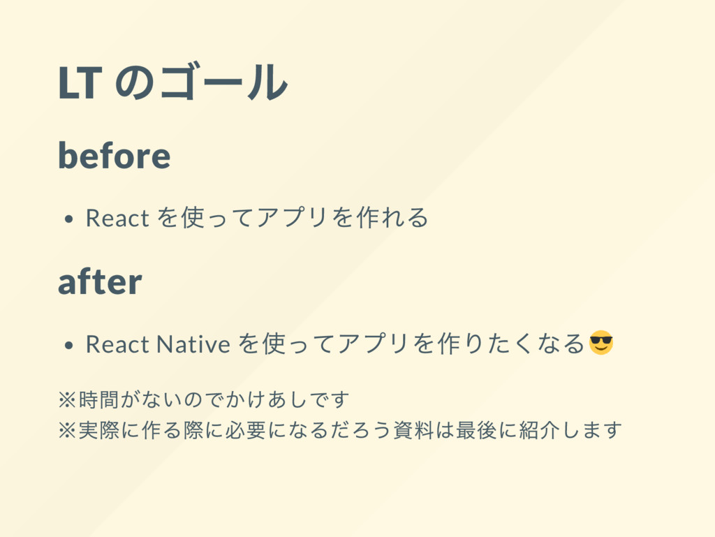 LT のゴー ル before React を使ってアプリを作れる after React N...