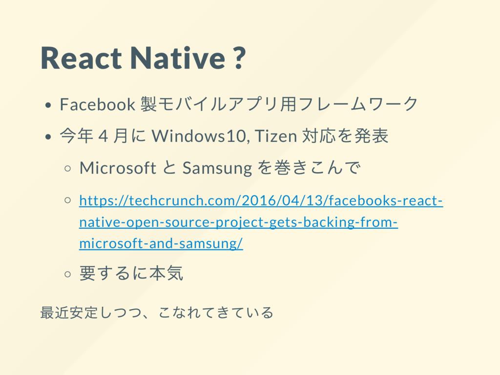 React Native ? Facebook 製モバイルアプリ用フレー ムワー ク 今年 4...