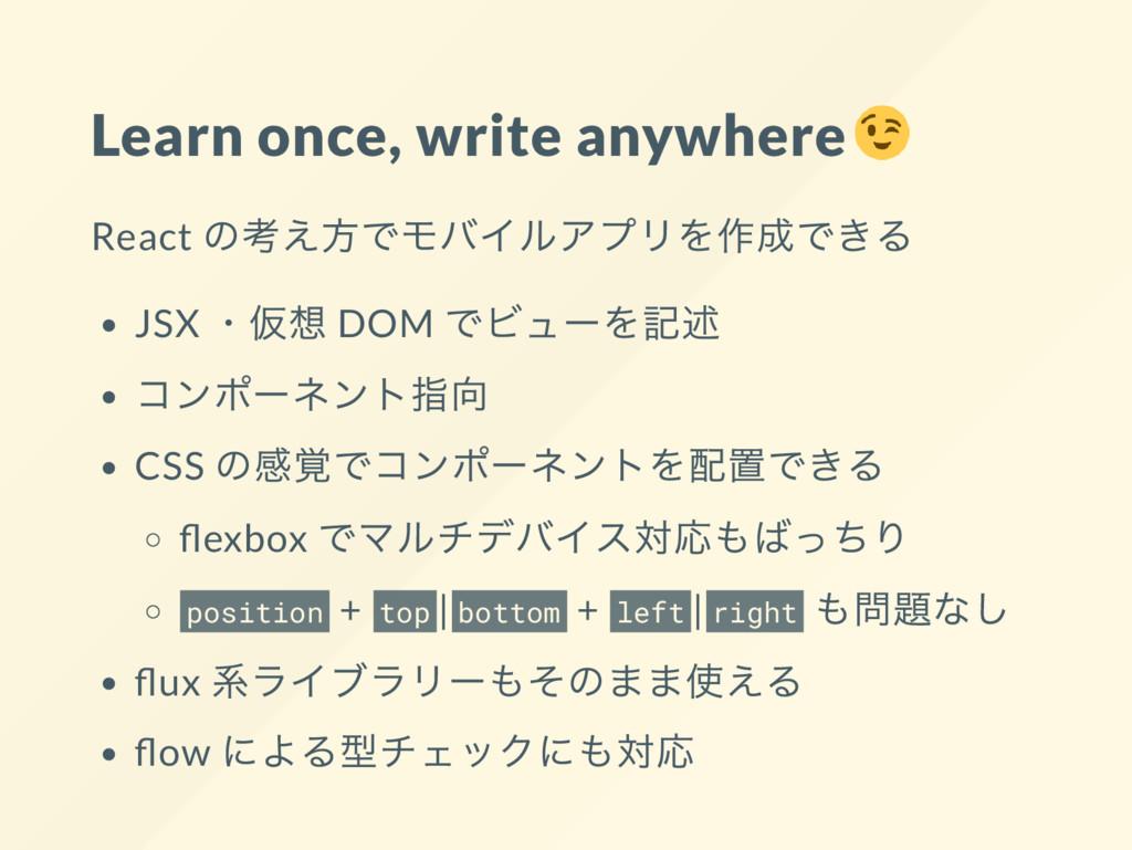 Learn once, write anywhere React の考え方でモバイルアプリを作...