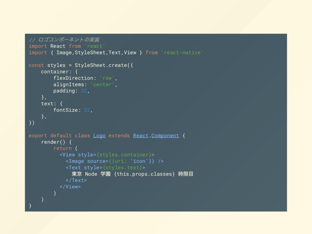 // ロゴコンポー ネントの実装 import React from 'react' impo...