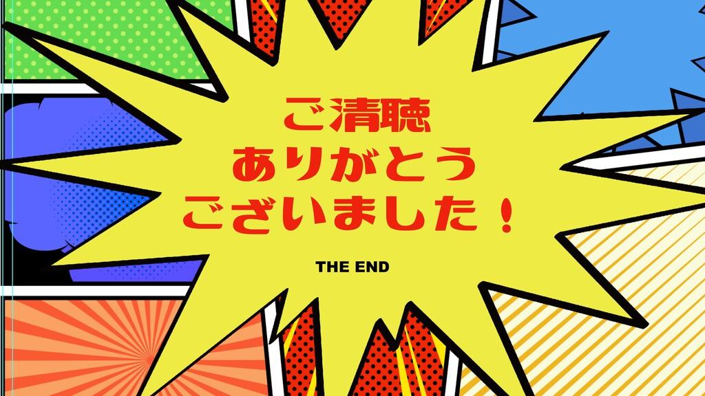 ご清聴 ありがとう ございました! THE END