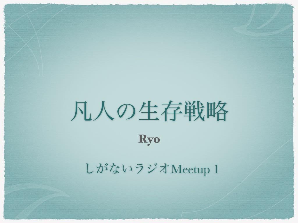 ͕͠ͳ͍ϥδΦMeetup 1 ຌਓͷੜଘઓུ Ryo