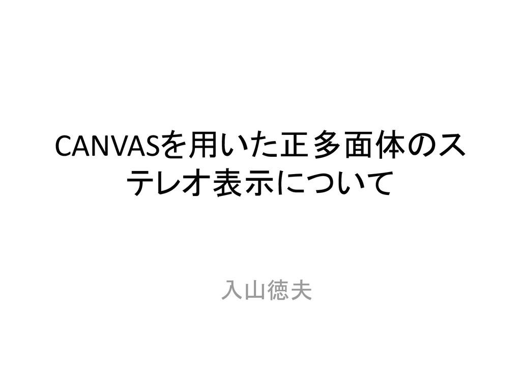 CANVASを用いた正多面体のス テレオ表示について 入山徳夫