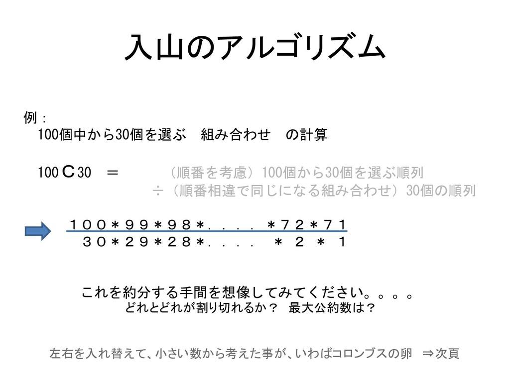 入山のアルゴリズム 例: 100個中から30個を選ぶ 組み合わせ の計算 100C30 = (...