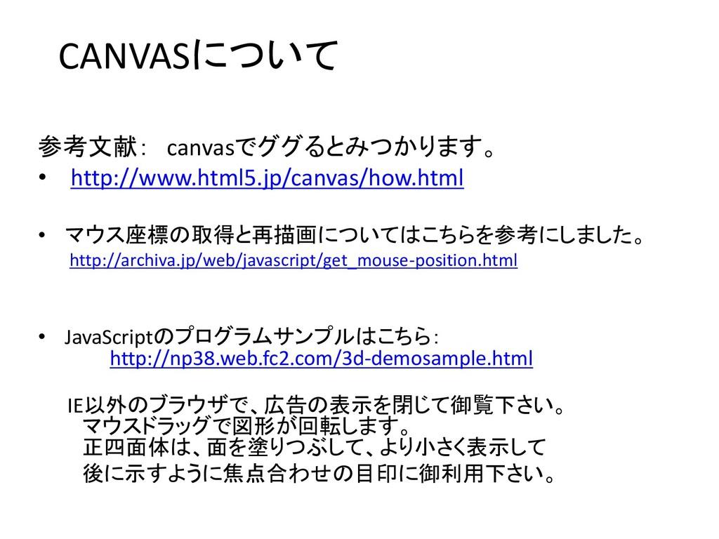 CANVASについて 参考文献: canvasでググるとみつかります。 • http://ww...