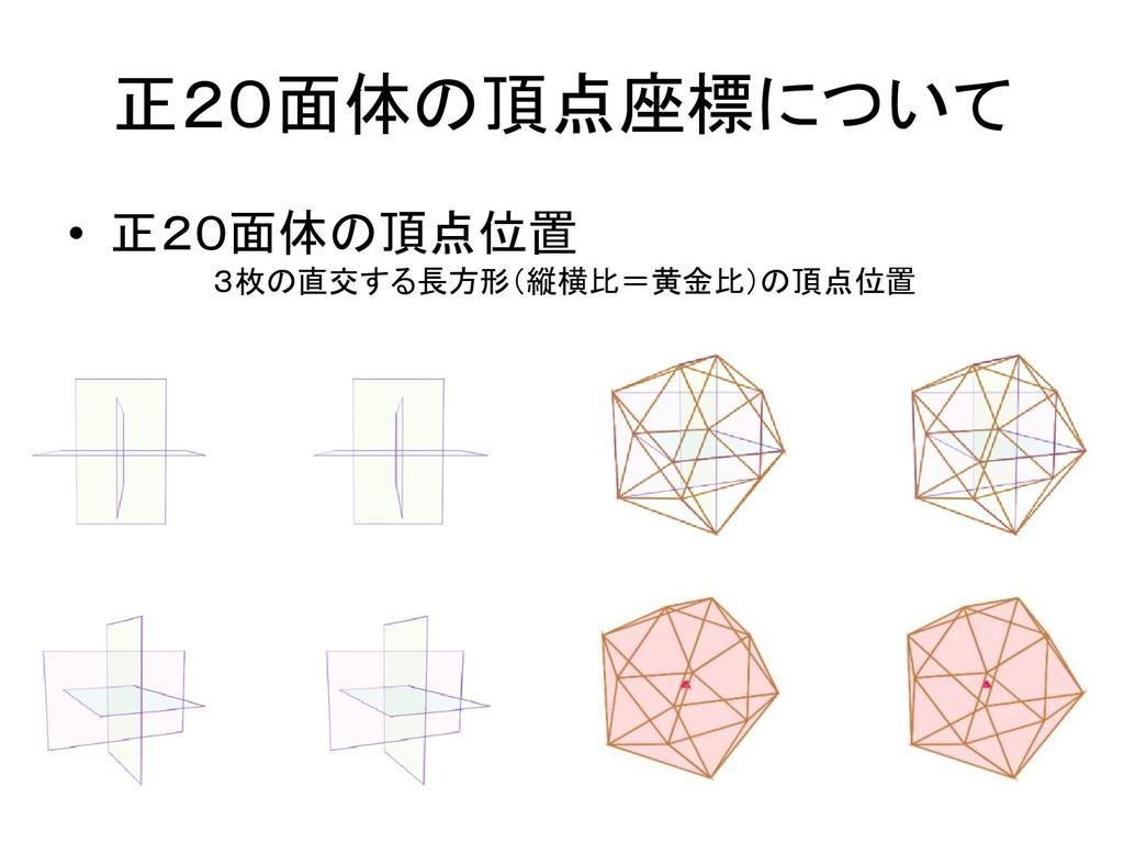 正20面体の頂点座標について • 正20面体の頂点位置 3枚の直交する長方形(縦横比=黄金比)...