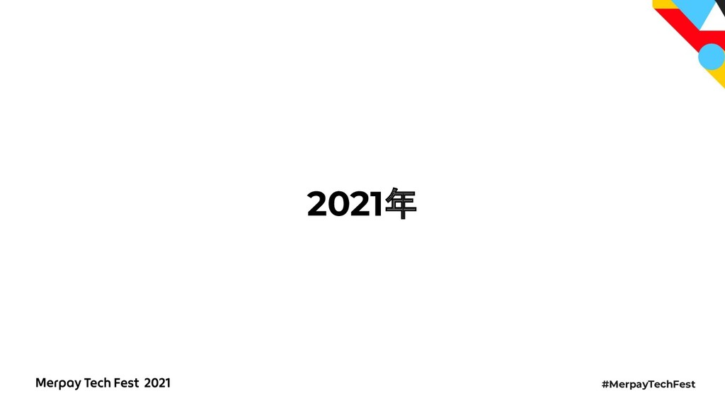 #MerpayTechFest 2021年