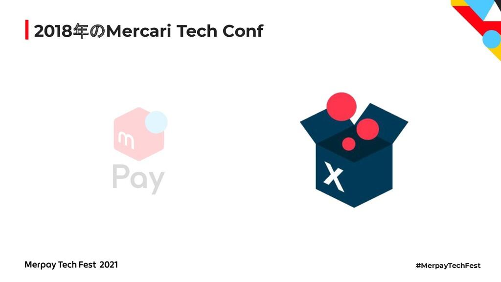 #MerpayTechFest 2018年のMercari Tech Conf