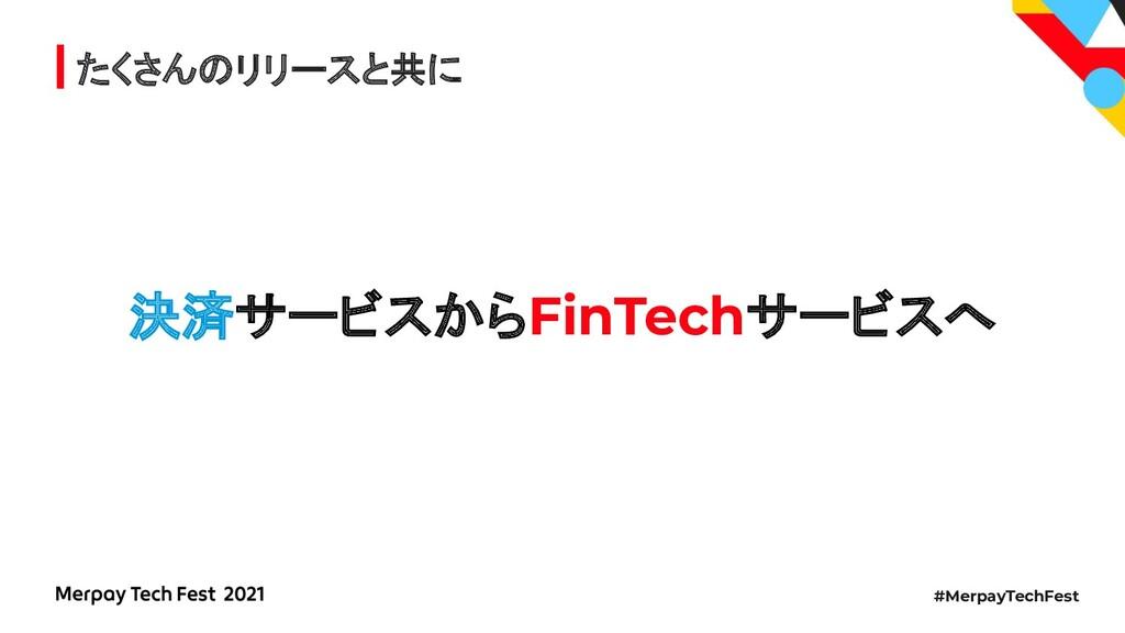 #MerpayTechFest たくさんのリリースと共に 決済サービスからFinTechサービ...
