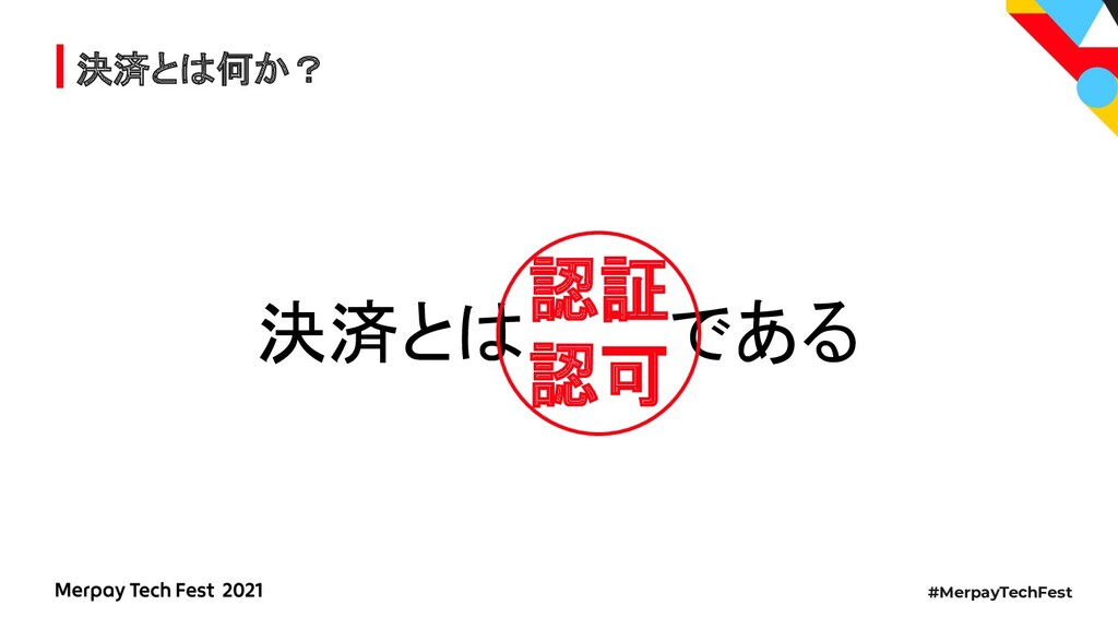 #MerpayTechFest 決済とは何か? 認証 認可 決済とは   である