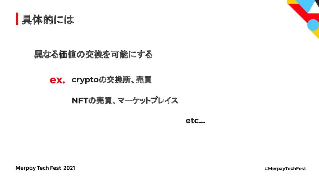 #MerpayTechFest 具体的には cryptoの交換所、売買 ex. 異なる価値の交...
