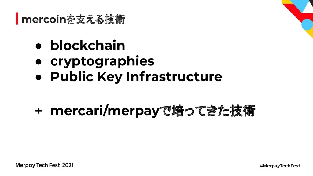 #MerpayTechFest mercoinを支える技術 ● blockchain ● cr...