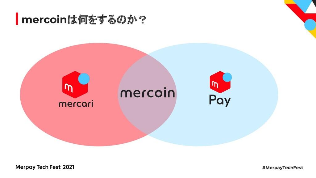 #MerpayTechFest mercoinは何をするのか?