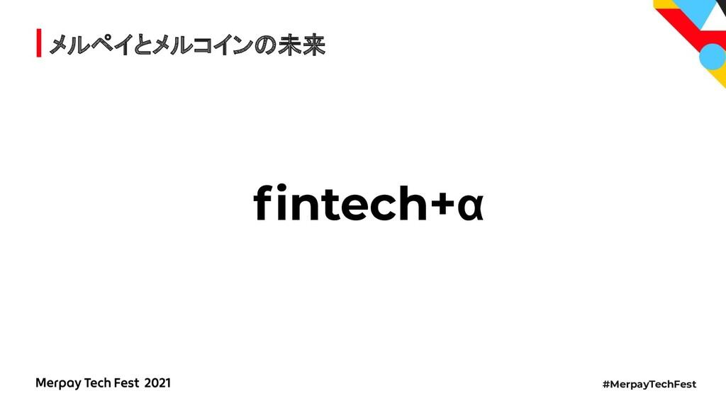 #MerpayTechFest メルペイとメルコインの未来 fintech+α