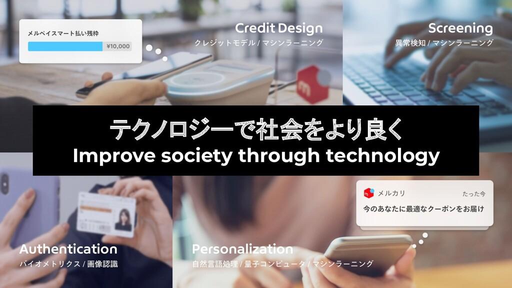 テクノロジーで社会をより良く Improve society through technolo...