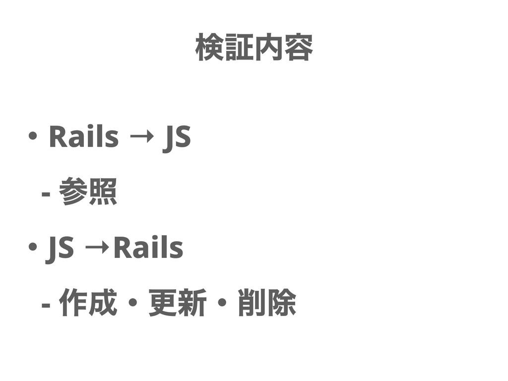 ɾRails → JS - র ɾJS →Rails - ࡞ɾߋ৽ɾআ ݕূ༰